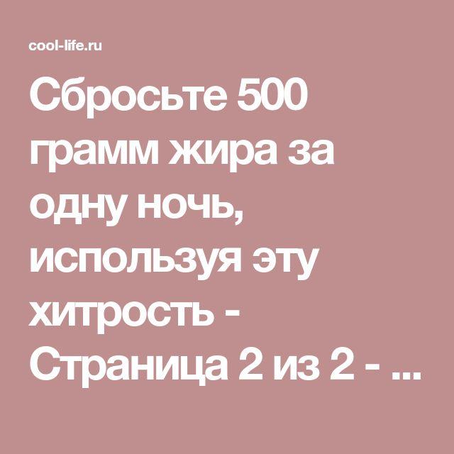 Сбросьте 500 грамм жира за одну ночь, используя эту хитрость - Страница 2 из 2 - cool-life.ru | cool-life.ru - Part 2