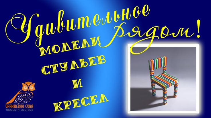 The most incredible models of chairs and armchairs  \Скамейки и лавочки
