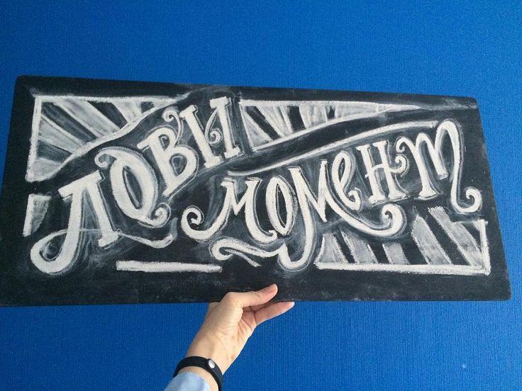 www.korobkamela.ru #меловыедоски #меловая_доска #грифельнаядоска #коробкамела #грифельныедоски #меловаядосканазаказ #меловая_доска #меловая_доска_на_заказ #chalkboard #chalkboard_idea