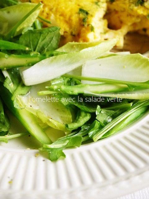 la salade verte + vinaigrette maison au citron et à la moutarde グリーンサラダと自家製レモンマスタード・ヴィネグレット