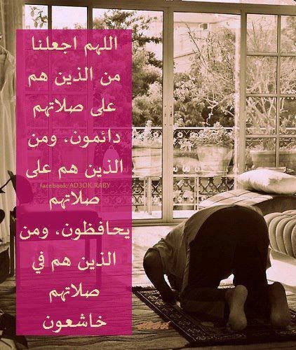 25 best صﻻتي images on Pinterest | Muslim, Allah and Arabic quotes