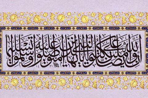 إن الله ومﻻئكته يصلون على النبي يا أيها الذين آمنوا صلوا عليه وسلمو تسليما #الخط_العربي
