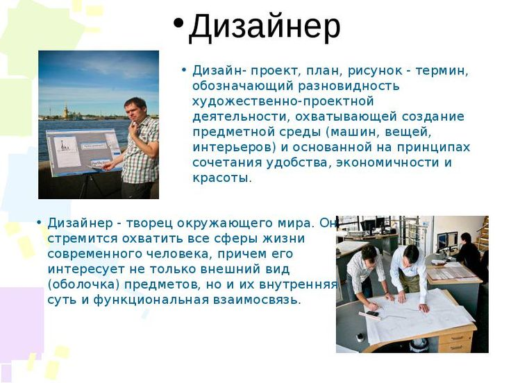 профессия дизайнер: 19 тыс изображений найдено в Яндекс.Картинках