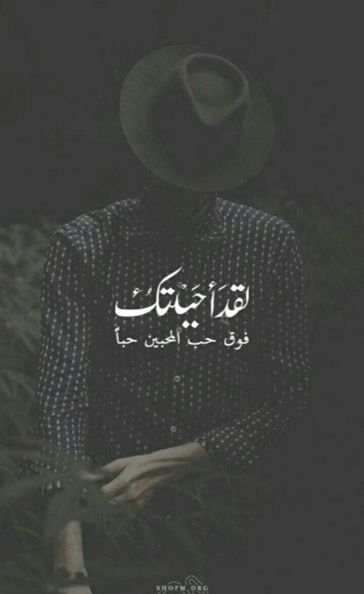Pin By Rabab On بالعربي الفصيح Love Words Arabic Quotes Books To Read