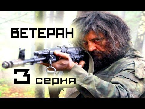 Сериал Ветеран 3 серия (1-4 серия) - Русский сериал HD