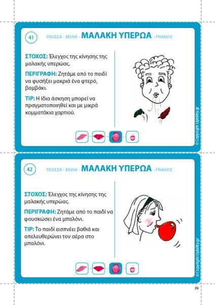 ΕΙΚΟΝΟΚΑΡΤΕΣ | Στοματοπροσωπικές Ασκήσεις - Upbility.gr