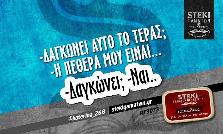 -Δαγκώνει αυτό το τέρας; @katerina_268 - http://stekigamatwn.gr/f3073/