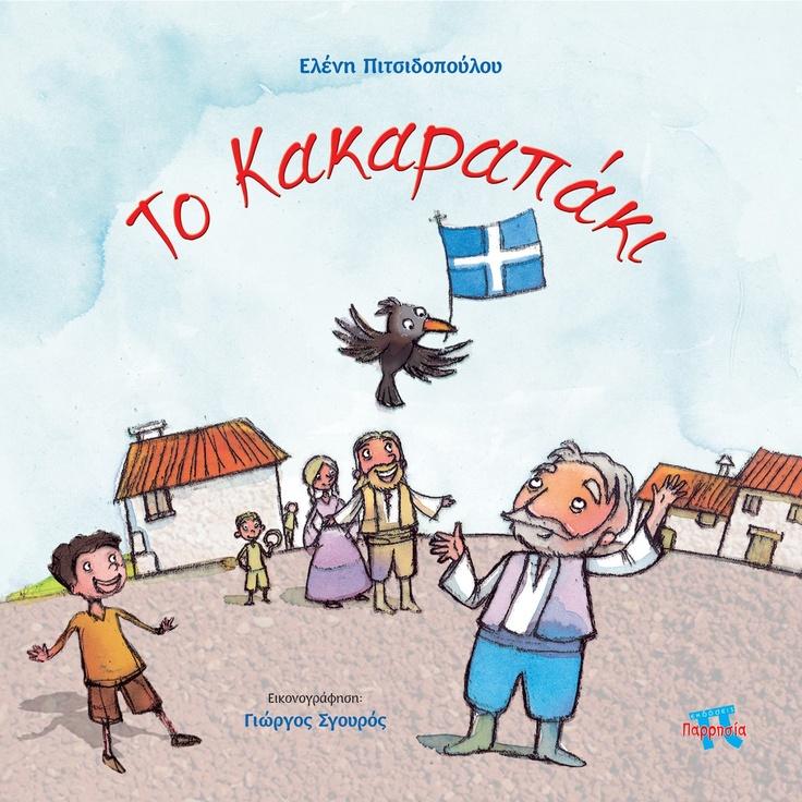 ΝΗΠΙΑΓΩΓΟΙ ΠΕΛΛΑΣ: Το Κακαραπάκι:το νέο βιβλίο της Ελένης Πιτσιδοπούλου