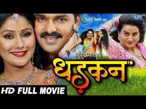 Tridev Full Movie Watch Online 720p