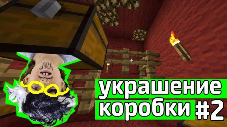 Играем в Майнкрафт: прохождение с Адрианом ИгроБой. Украшение Коробки №2!