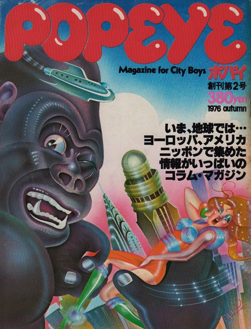 """Another great Popeye cover from the autumn of '76. Love the neon space age play on King Kong, and that subtitle """"Magazine for City Boys"""" slays me."""