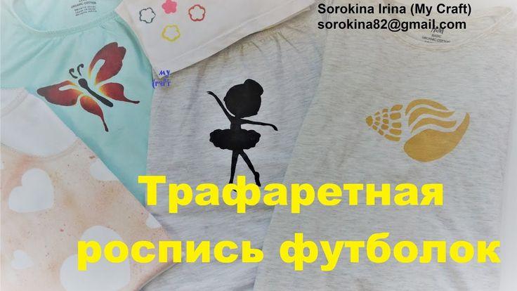 Трафаретная роспись футболок. Акриловые краски и маркеры по ткани
