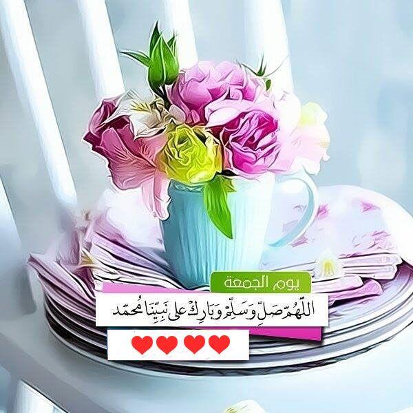 صور يوم الجمعة مكتوب عليها اللهم صلى وسلم وبارك على نبينا محمد عالم الصور Muslim Images Flower Letters Blessed Friday