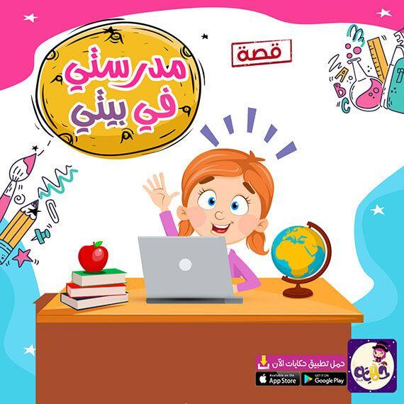 إنفوجراف الوسائل التعليمية لجميع المراحل بالعام الدراسي الجديد ٢٠٢٠ ٢٠٢١ بالعربي نتعلم Arabic Kids Learn Arabic Online Learning Arabic