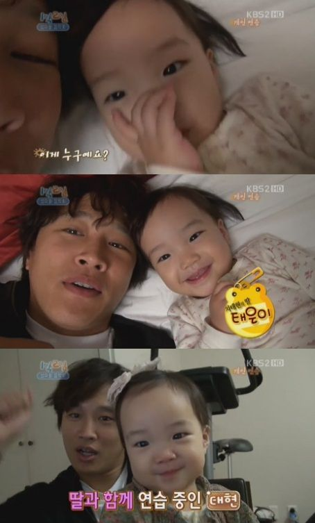 Cha Tae Hyun reveals his baby daughter on '1 Night 2 Days'