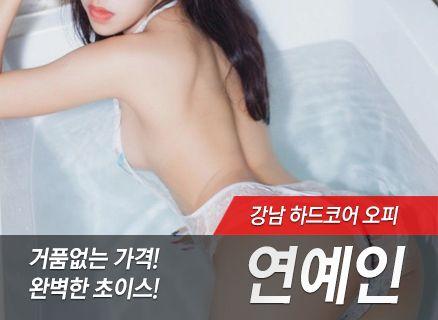 강남오피 연예인