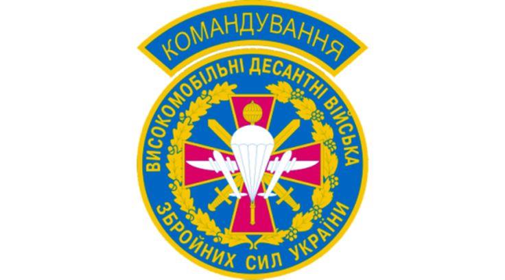 Comando  altamente movel  das Forças Aéro-  Transportadas da Ucrania