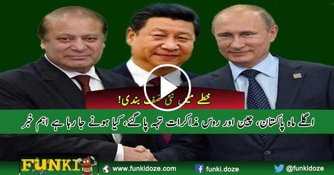 Strategic talks between Pak, China and Russia