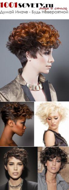 Модные женские стрижки на вьющиеся волосы 2017, стрижки на волнистые волосы