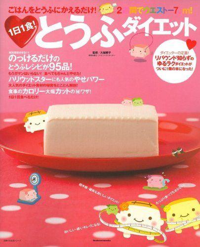 家事えもんの豆腐ダイエットレシピ7品!1食置き換えで1週間で-3キロ!   LIFE