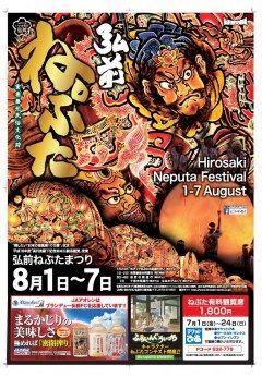 今年もこの季節がきました 青森県弘前市で弘前ねぷた祭りが月日から日まで開催されます 津軽の夏を彩る弘前ねぷたまつりは三国志や水滸伝などの武者絵を題材とした大小約80台の勇壮華麗なねぷたが城下町弘前を練り歩く夏まつりです とても見ごたえがあるのでぜひ見に来てくださいね tags[青森県]