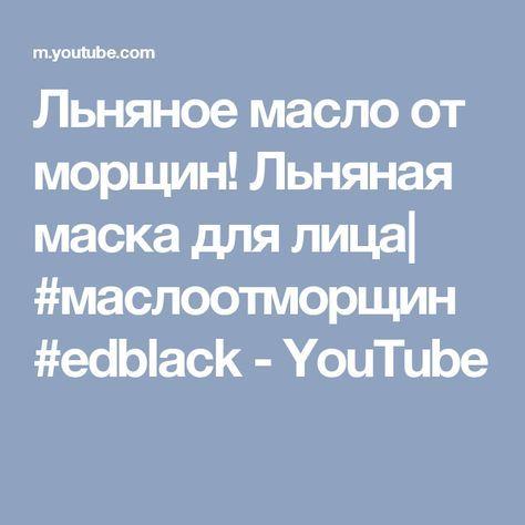 Льняное масло от морщин! Льняная маска для лица| #маслоотморщин #edblack - YouTube