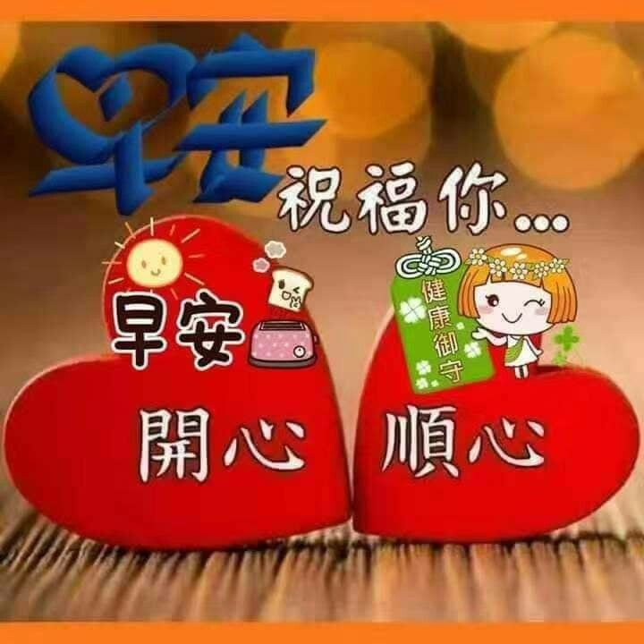 Pin By A A Ae On 早安 Morning Greeting Good Morning Wishes Morning Wish