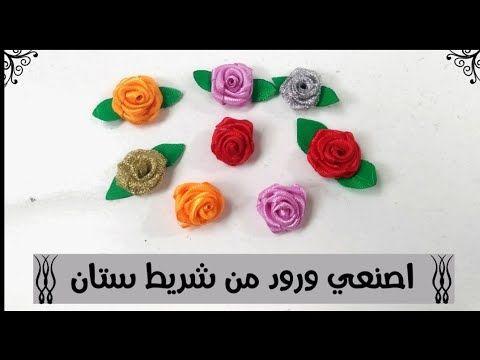 طريقة عمل وردة من شريط الستان Diy How To Make Ribbon Rose Youtube Ribbon Roses How To Make Ribbon Floral Rings