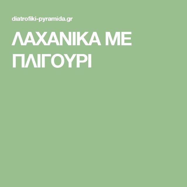 ΛΑΧΑΝΙΚΑ ΜΕ ΠΛΙΓΟΥΡΙ