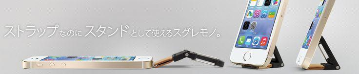 【楽天市場】【5S 5c対応】クリックスタンド for iPhone5 (ナチュラルレザー):poddities
