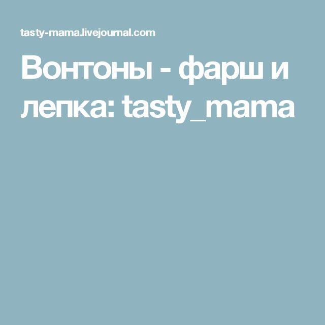 Вонтоны - фарш и лепка: tasty_mama