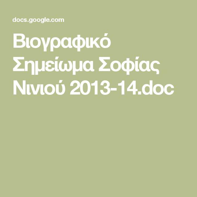 Βιογραφικό Σημείωμα Σοφίας Νινιού 2013-14.doc