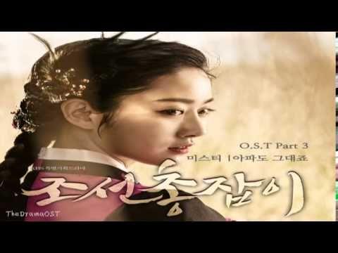 Misty - Though It Hurts, It's You (아파도 그대죠) Joseon Gunman OST Part.3