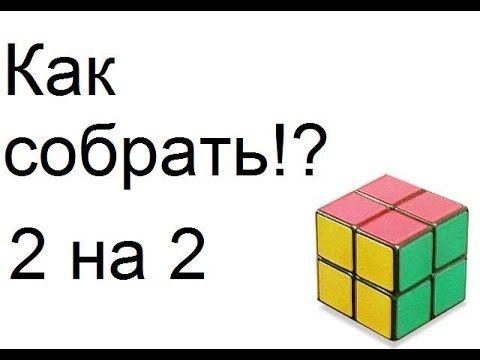 Как собрать кубик Рубика 2 на 2. Простой способ - YouTube
