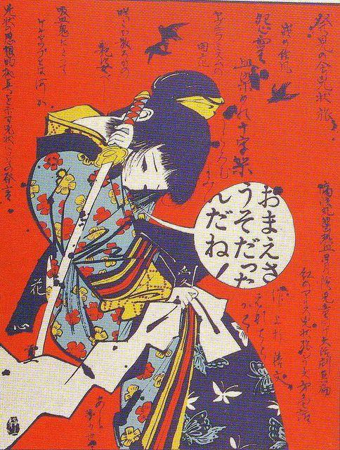 1970s Japanese Poster Design by Seiichi Hayashi