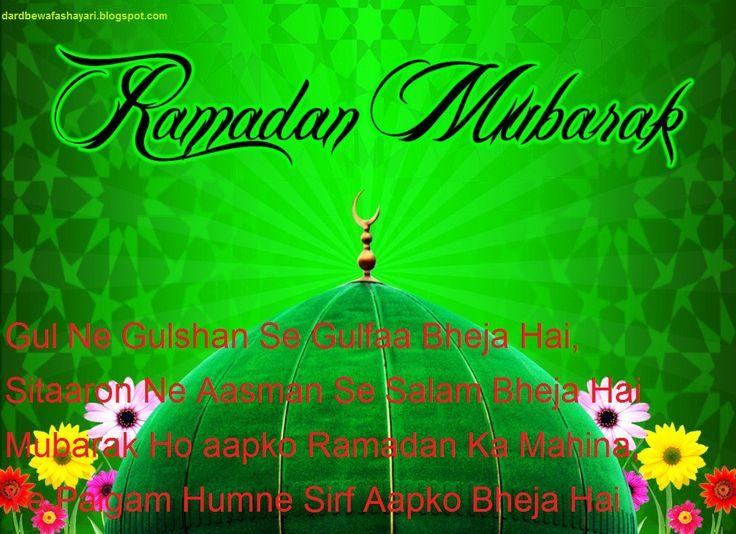 Ramadan Mubarak Images, Photos and Wallpapers