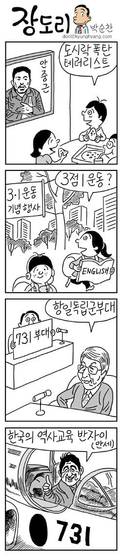 17일 장도리, 한국의 역사교육 만세입니다.