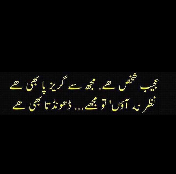 Sad Quotes Written Wallpaper Hahahaha This Is Soooo Me Love Poetry Urdu Urdu