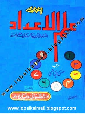 Ilm Ul Adad Numerology Book Free Download Download In 2019