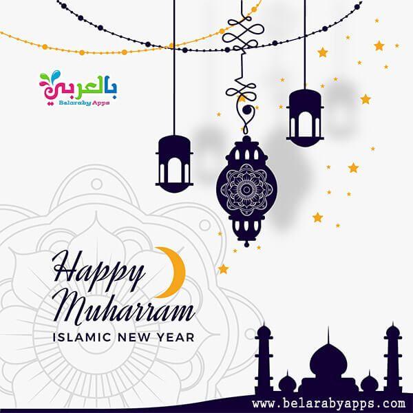 بطاقات تهنئة العام الهجري الجديد 1442 2021 السنة الهجرية بالعربي نتعلم Islamic New Year Happy Islamic New Year Happy Muharram