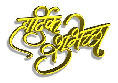 Marathi Text Hardik Shubhechha   Abhinandan, Welcome ... Vadhdivas Chya Hardik Shubhechha