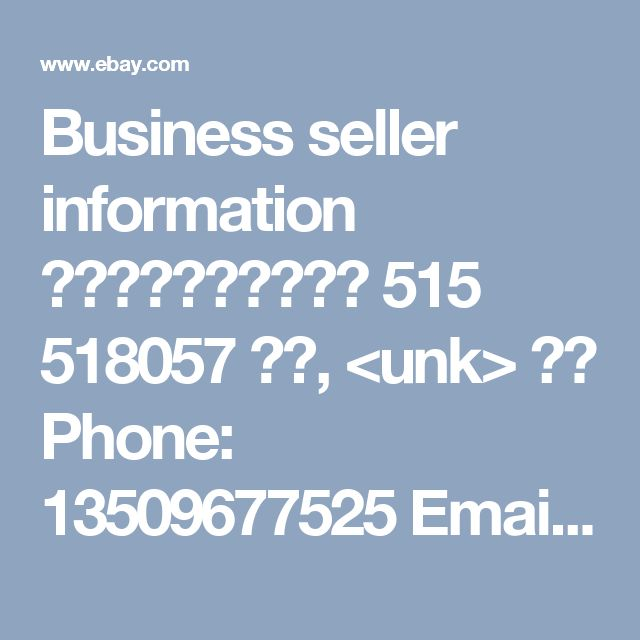 Business seller information 南山区科技园南区创筑 515 518057 深圳, <unk> 中國  Phone: 13509677525 Email: fanshiwuyu@sina.com Value Added Tax Number: CN null null