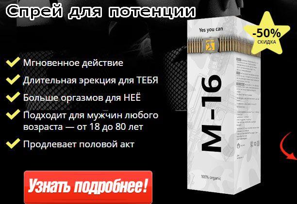 Спрей М-16 для потенции мужчин купить в Тайге