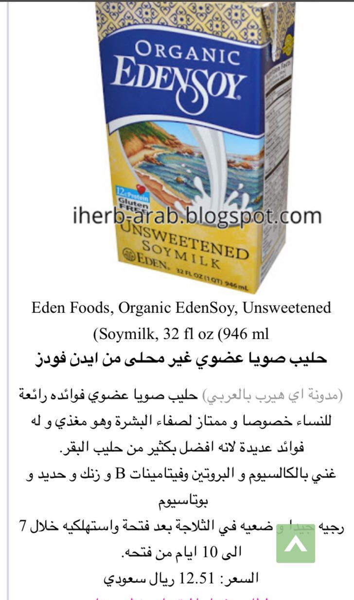 Pin By Aliaaaba On اي هيرب Eden Foods Food Unsweetened