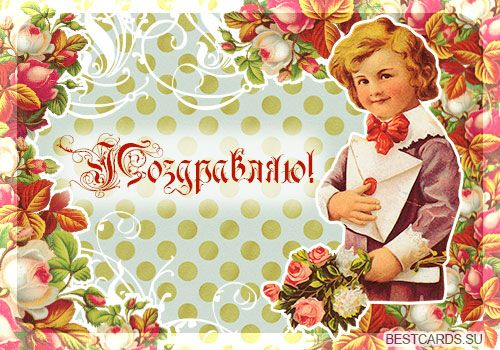 Открытка «Поздравляю!» в винтажном стиле