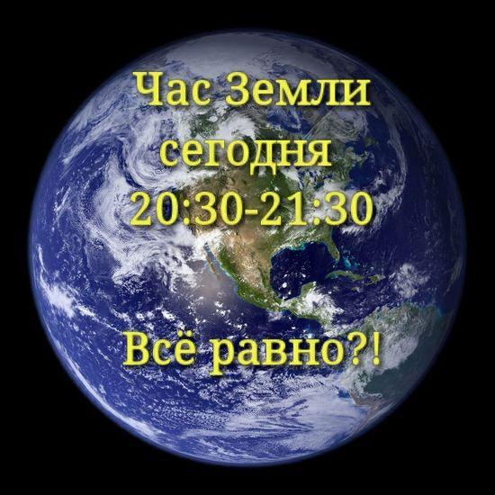 """Сегодня 28 марта в 20:30 по московскому времени пройдёт всемирная экологическая акция """"ЧАС ЗЕМЛИ""""! Акция проводится каждый год, в последнюю субботу марта, организованная Всемирным фондом дикой природы с целью - привлечь внимание к проблеме сбережения энергоресурсов!     С 20:30 до 21:30 """"все жители планеты"""" выключат свет в своих квартирах, выключат все электроприборы, потухнет вся подсветка всех административных зданий."""