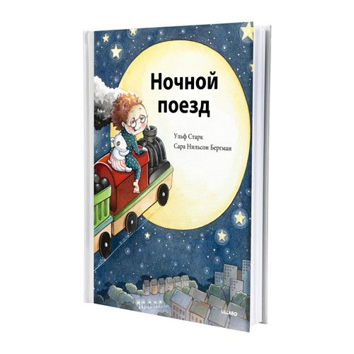 ЛИЛЛАБУ Книга, Ночной поезд 269 руб