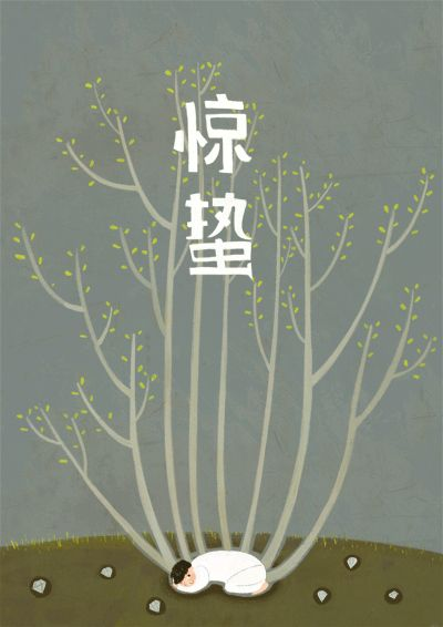 Spring in China by Oamul Lu, via Behance