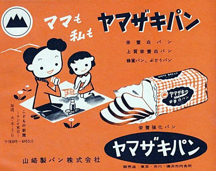 #Japanese #Cartoon_Package #Vintage_Cereal_Box #Food_package #Kids #package_design #character  #yamazaki #山崎パン #レトロ #昭和