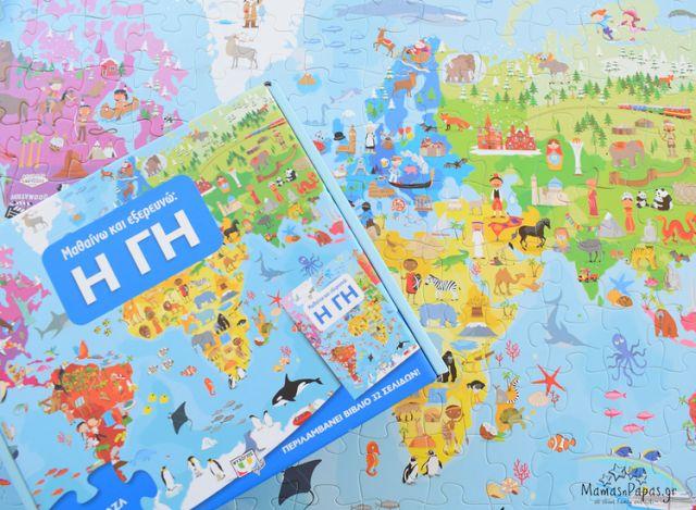 ΜΑΘΑΙΝΟΥΜΕ ΚΑΙ ΕΞΕΡΕΥΝΟΥΜΕ ΤΗ ΓΗ * Μαθαίνω & εξερευνώ τη Γη* Ένα πανέμορφο puzzle 250 κομματιών να ανακαλύψεις κάθε γωνιά της Γης παρέα με το παιδί σου! Εκδόσεις Ψυχογιός!